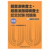 超音波検査士認定試験のおすすめの参考書、問題集及び過去問題集