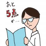 超音波検査士更新のための認定単位(点数)一覧