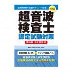超音波検査士認定試験対策:臨床編 消化器領域 新版(三訂版)発売!