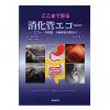 消化管のエコー(超音波)検査の本