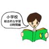 小学校学習指導要領(総合的な学習の時間)穴埋め問題(平成 29 年告示)