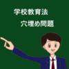 学校教育法(総則・義務教育編) 穴埋め問題