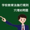 学校教育法施行規則(小学校編) 穴埋め問題