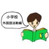 小学校学習指導要領(外国語活動)穴埋め問題(平成 29 年告示)