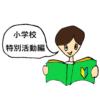 小学校学習指導要領(特別活動)穴埋め問題(平成 29 年告示)