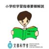 小学校学習指導要領(平成29年告示)解説 /文部科学省のホームページ