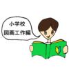 小学校学習指導要領(図画工作)穴埋め問題(平成29年告示)