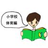 小学校学習指導要領(体育)穴埋め問題(平成 29 年告示)
