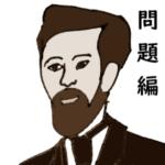 【教員採用試験|教職教養】日本教育史:問題編(重要人物×著書×キーワード)