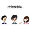 社会教育法(総則・社会教育主事等)穴埋め問題