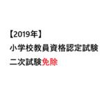 【2019年】小学校教員資格認定試験 二次試験を免除!